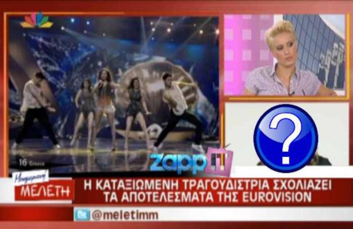 Πασίγνωστη τραγουδίστρια: «Η Ελευθερία φωνητικά ήταν ο,τι χειρότερο ακούσαμε στη Eurovision» | Newsit.gr