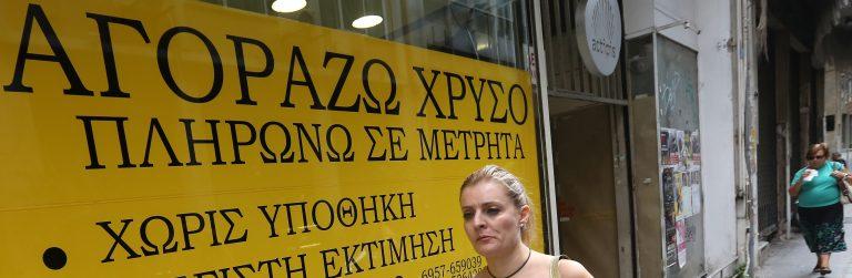 Εισαγγελέας για τα ενεχυροδανειστήρια που ξεφυτρώνουν σαν μανιτάρια | Newsit.gr