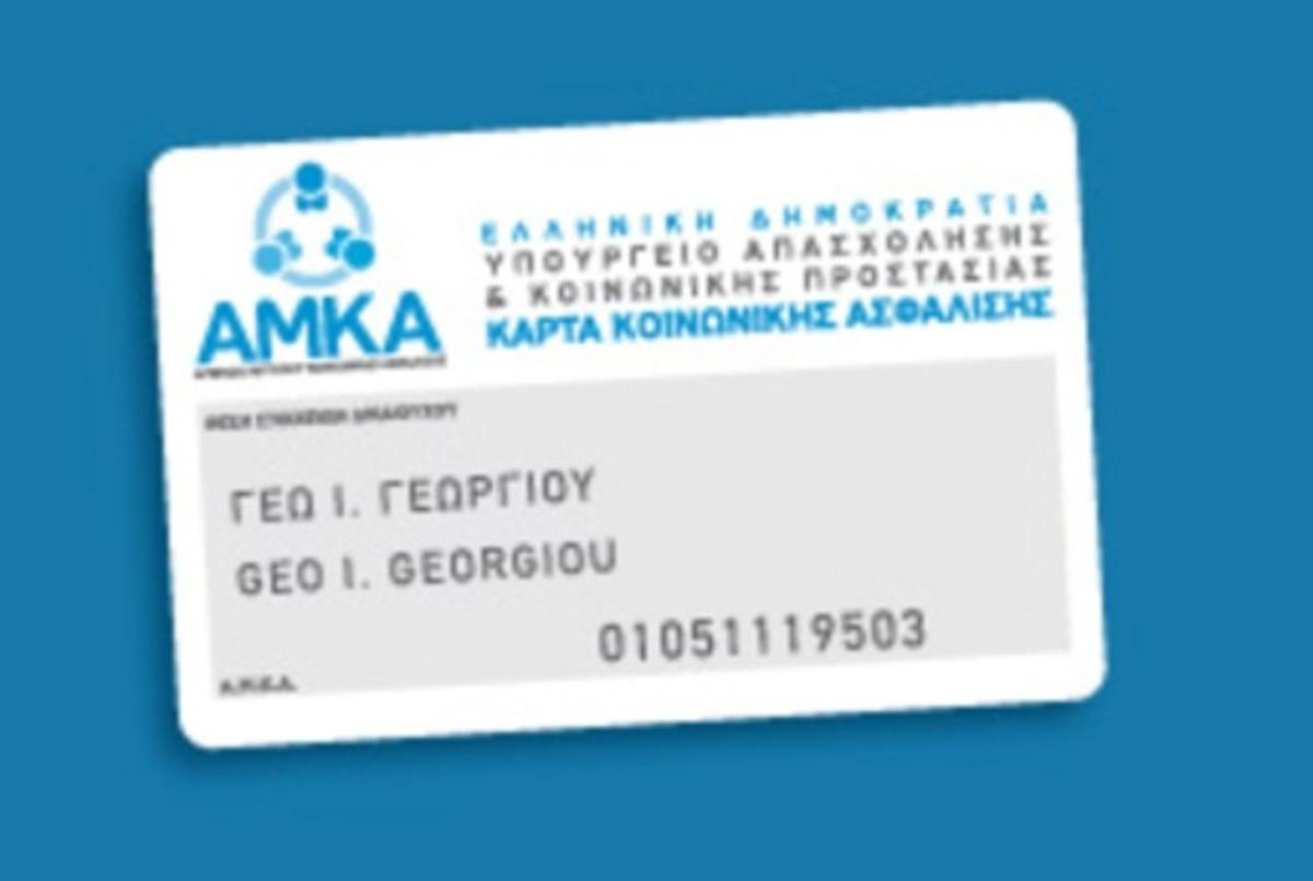 Από σήμερα μόνο με ΑΜΚΑ στα ασφαλιστικά ταμεία | Newsit.gr
