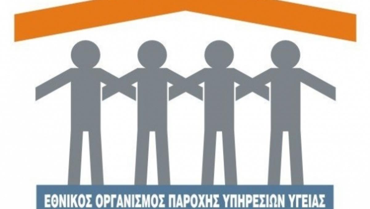 Μοιράζει… ρευστό ο ΕΟΠΥΥ – Ποιοι θα πληρωθούν | Newsit.gr
