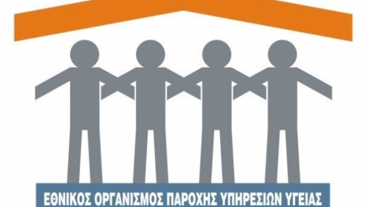 ΕΟΠΥΥ: Πως θα πάρετε έκπτωση από τη ΔΕΗ αν είστε ασθενής! Τι πιστοποιητικά απαιτούνται | Newsit.gr