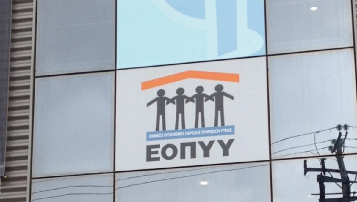 Που δημιουργούνται νέες υπηρεσίες υγείας του ΕΟΠΥΥ – Δείτε τις περιοχές | Newsit.gr