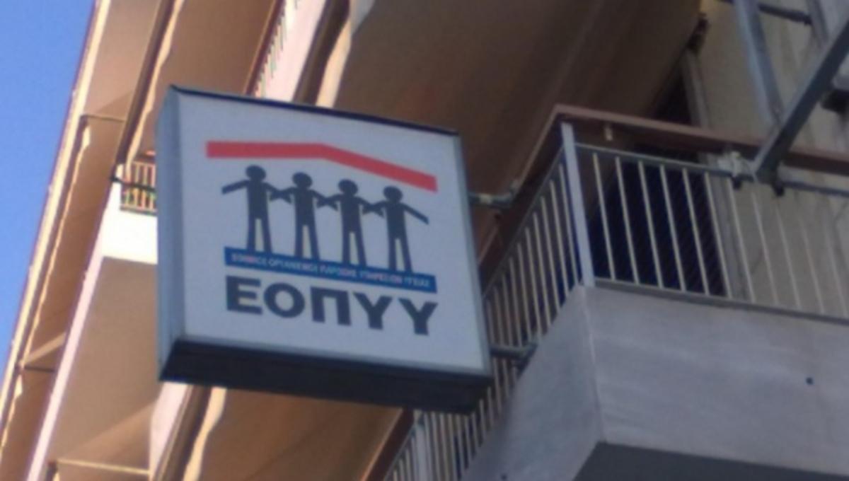 Ανάσα για ΕΟΠΥΥ! Κανονικά γιατροί και ιδιωτικές κλινικές από σήμερα | Newsit.gr