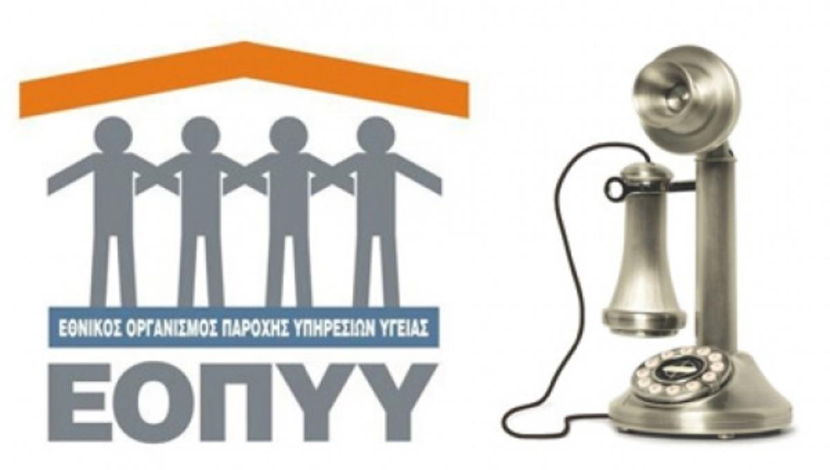 Έρχεται το τέλος για τα πενταψήφια τηλέφωνα του ΕΟΠΥΥ! | Newsit.gr