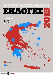 Αποτελέσματα Εκλογών 2015: Επικράτεια