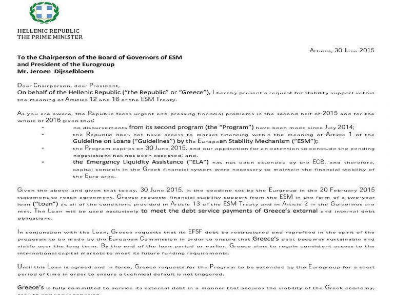 Αυτό είναι το κείμενο Τσίπρα στον ESM για νέα διετή συμφωνία – Ζητάμε 29,1 δισ. ευρώ και παράταση του υπάρχοντος προγράμματος! | Newsit.gr