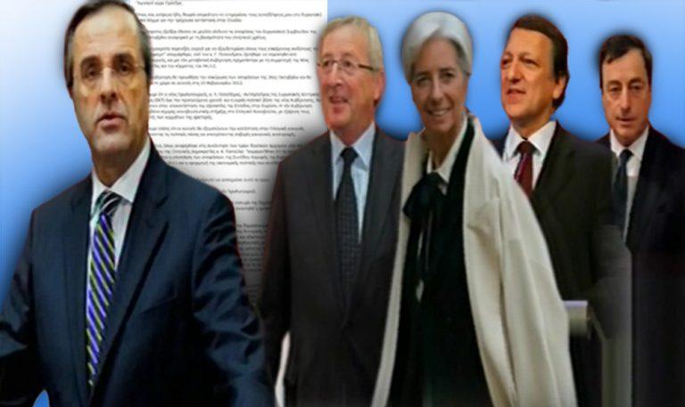 Οι λέξεις που έλειπαν στην επιστολή Σαμαρά και φαίνεται πως ξεμπλοκάρουν την 6η δόση | Newsit.gr