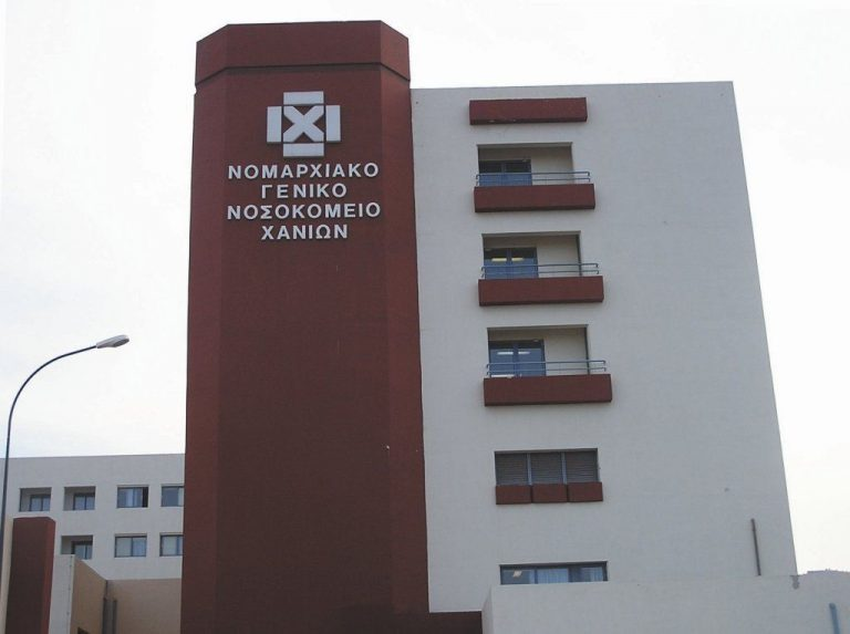 Επίσχεση εργασίας από Δευτέρα στο Νοσοκομείο Χανίων   Newsit.gr