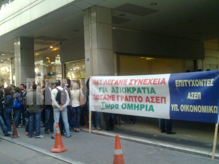 Αδιόριστοι απέκλεισαν το υπουργείο Οικονομικών | Newsit.gr