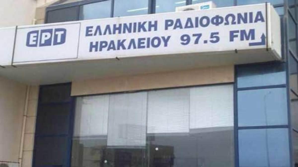 Ηράκλειο: Τη Δευτέρα η εκδίκαση της αγωγής των απολυμένων της ΕΡΤ και της ΕΡΑ | Newsit.gr