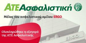 Η ERGO εξαγόρασε την ΑΤΕ Ασφαλιστική και θα επενδύσει 1 δισ. ευρώ
