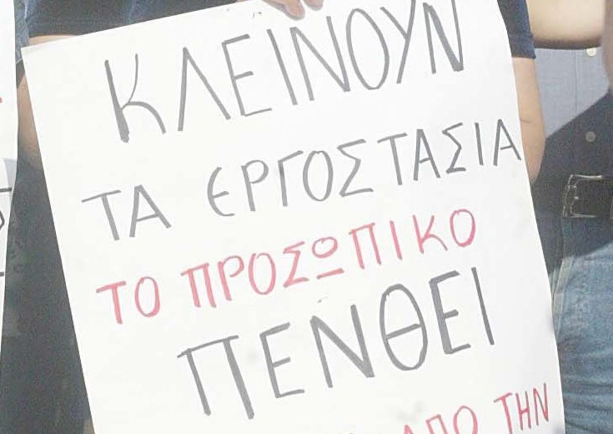 Κόρινθος: Πορεία συμπαράστασης στους εργαζόμενους της FULGOR | Newsit.gr