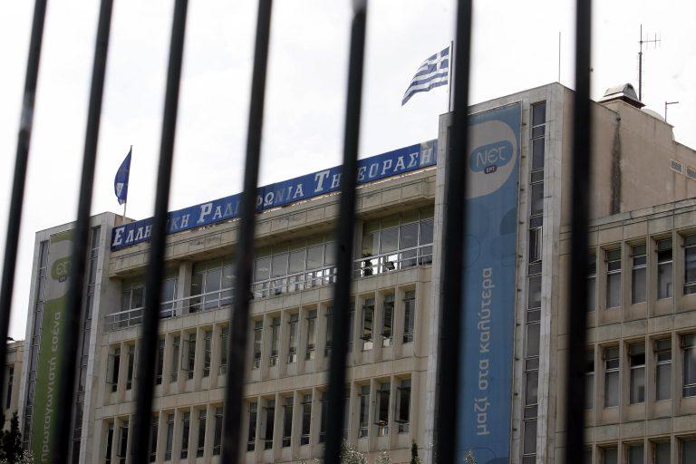 Νέες στάσεις εργασίας στην ΕΡΤ | Newsit.gr