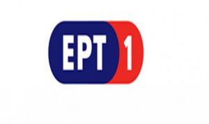 Η ΕΡΤ ανανεώνεται και ποντάρει στην ψυχαγωγία