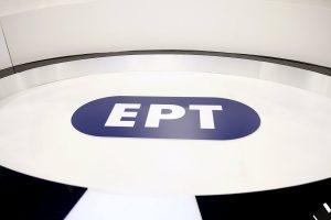 """Ανακοίνωση ΕΡΤ: """"Δεν θα αποτελέσουμε μέρος της πολιτικής αντιπαράθεσης"""""""