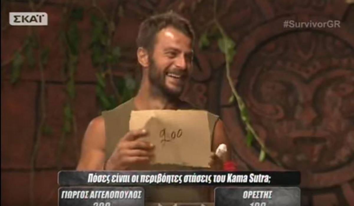 Survivor Παιχνίδι Ερωτήσεων: Οι 200 στάσεις Kama Sutra του Αγγελόπουλου [vid] | Newsit.gr