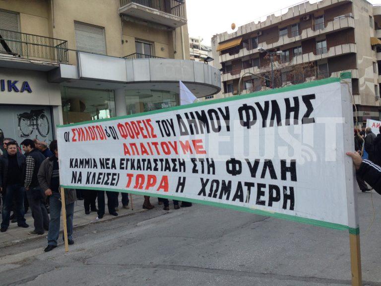 Νέα διαμαρτυρία κατοίκων της Φυλής έξω από την ΕΣΔΝΑ | Newsit.gr