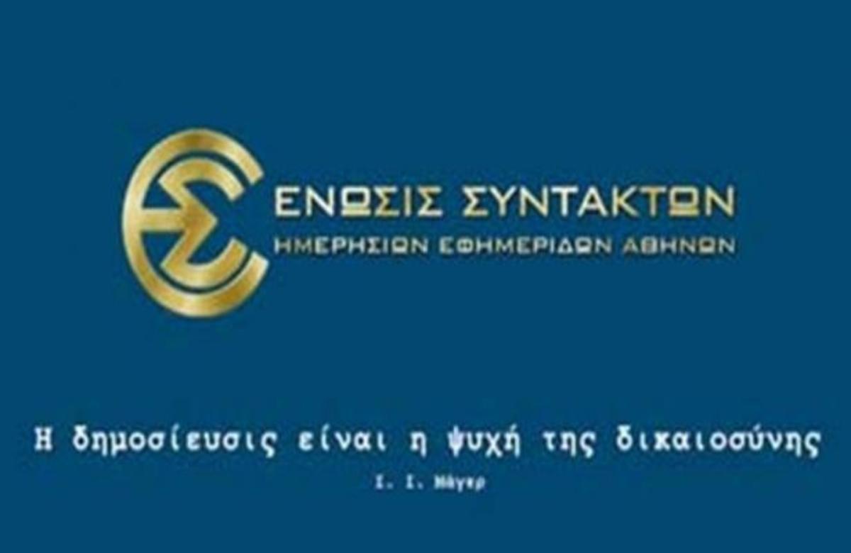 Επιστολή οργής της ΕΣΗΕΑ στον ΕΔΟΕΑΠ | Newsit.gr