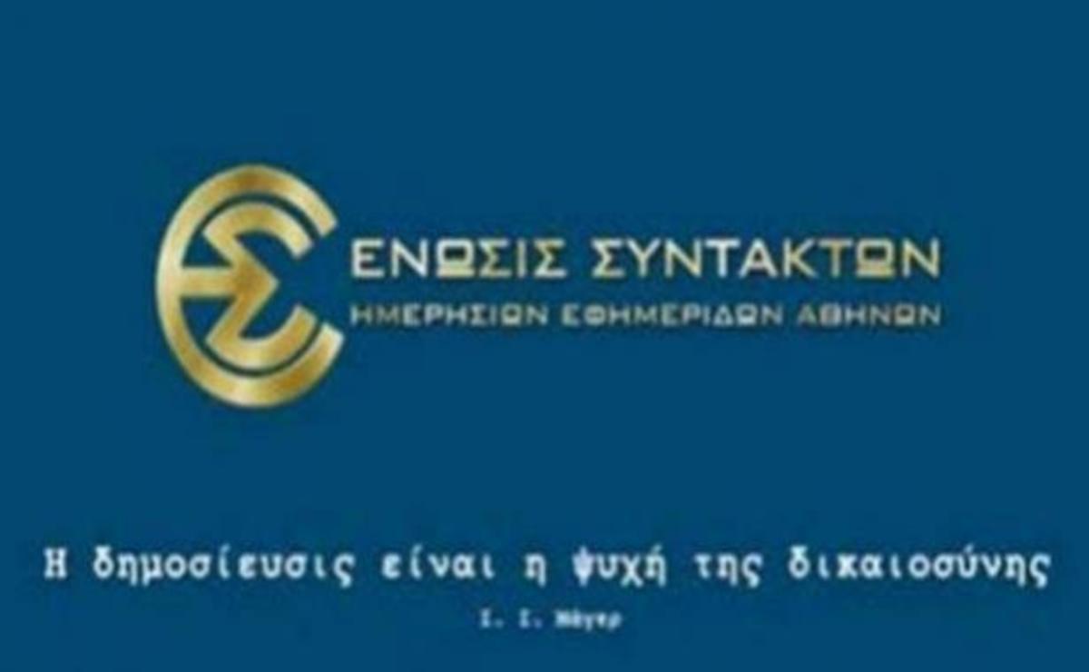 ΕΣΗΕΑ: Να γίνει άμεση και πλήρη εκκαθάριση της υπόθεσης του ΕΔΟΕΑΠ | Newsit.gr