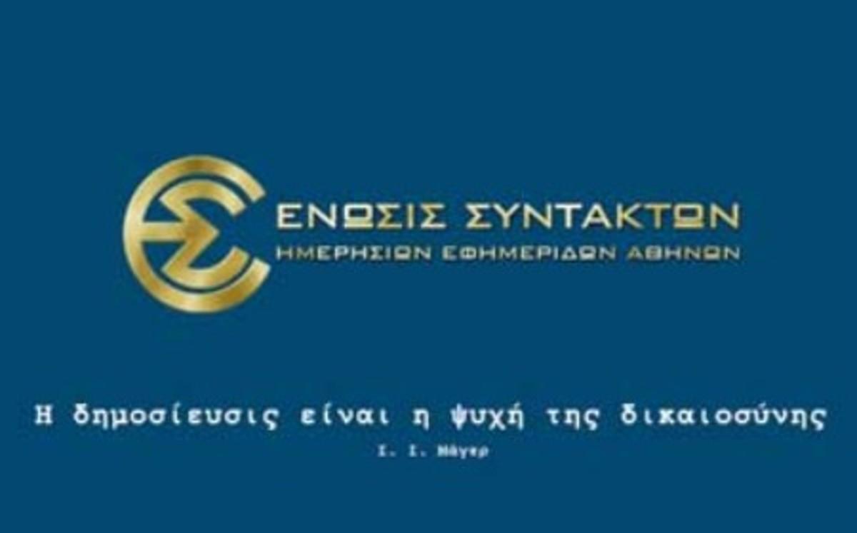 ΕΣΗΕΑ: «Δημοσιοποιείστε τις λίστες της ντροπής» | Newsit.gr