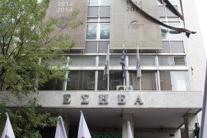 """ΕΣΗΕΑ: """"Βολές"""" κατά τραπεζών και Ψυχάρη για τις εξελίξεις στο ΔΟΛ"""