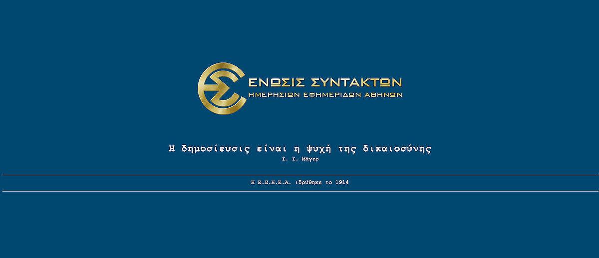 Το νέο Διοικητικό Συμβούλιο της ΕΣΗΕΑ   Newsit.gr