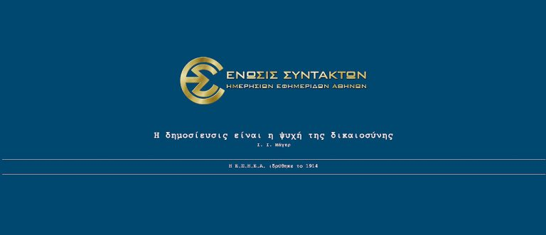 24ωρη απεργία των δημοσιογράφων σε όλα τα Μέσα Μαζικής Ενημέρωσης | Newsit.gr