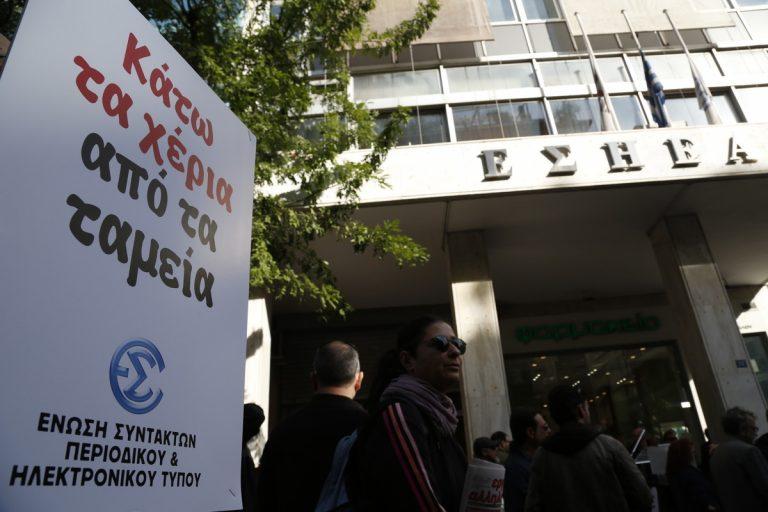 Ανακοίνωση κόλαφος της ΕΣΗΕΑ κατά του ΑΠΕ | Newsit.gr
