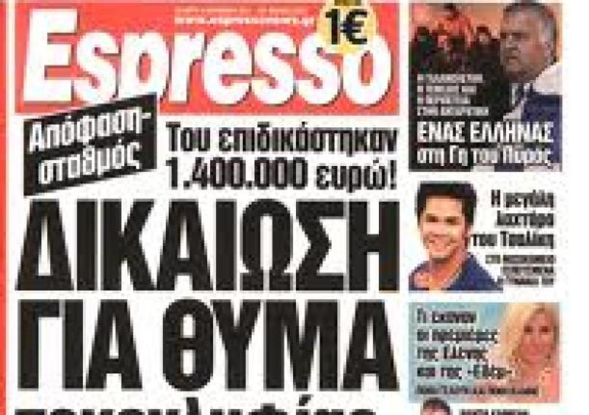 Γιατί δεν κυκλοφορεί σήμερα η «Espresso»; | Newsit.gr