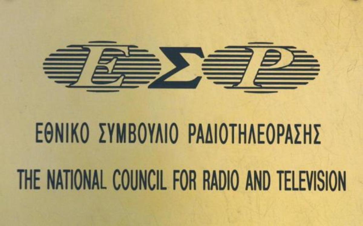 Μισό εκατ. ευρώ πρόστιμο στέλνει το ΕΣΡ σε ΑΝΤ1 και ALPHA! Ποια καταγγελία του ΣΥΡΙΖΑ για το MEGA κατέληξε στο αρχείο; | Newsit.gr