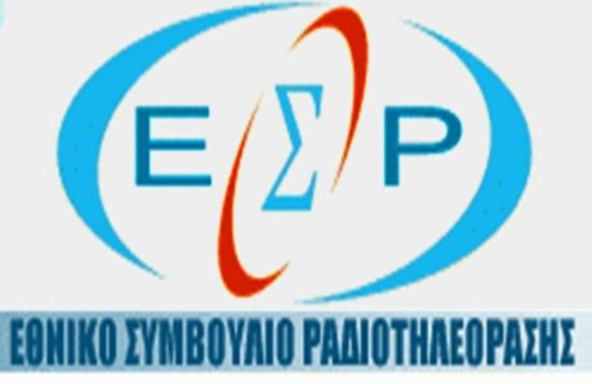 Λιγότερα πρόστιμα από το ΕΣΡ! | Newsit.gr