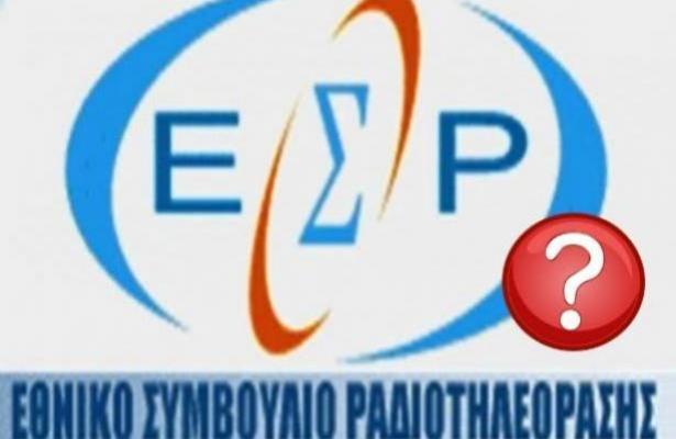 Ακυρώθηκε πρόστιμο του ΕΣΡ σε τηλεοπτικό σταθμό! | Newsit.gr