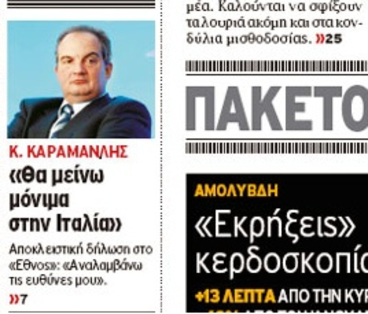 Τα Πρωταπριλιάτικα αστεία των εφημερίδων | Newsit.gr