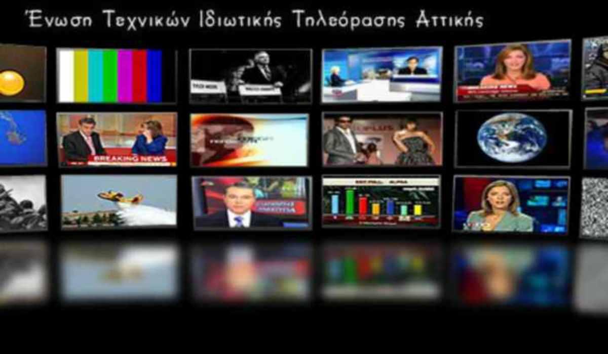 Πόλεμος μεταξύ ΕΤΙΤΑ και MEGA!   Newsit.gr