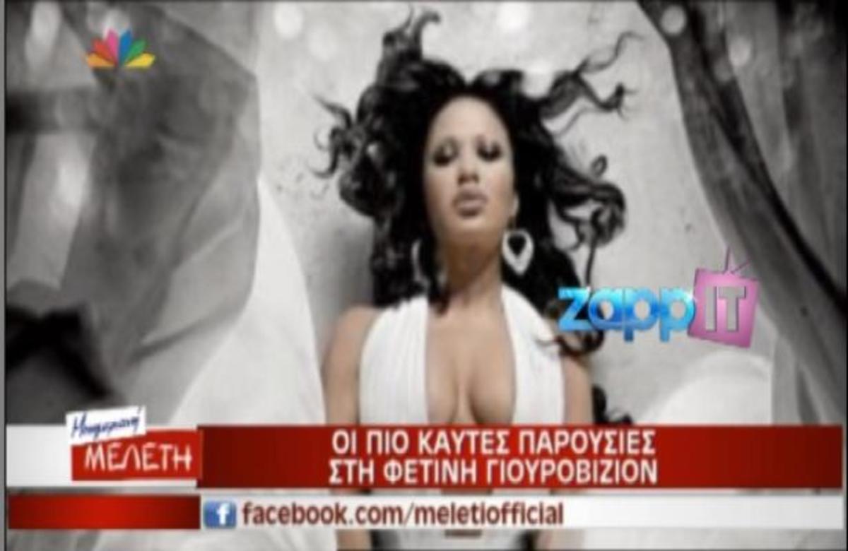 Καυτές παρουσίες στη Eurovision! | Newsit.gr