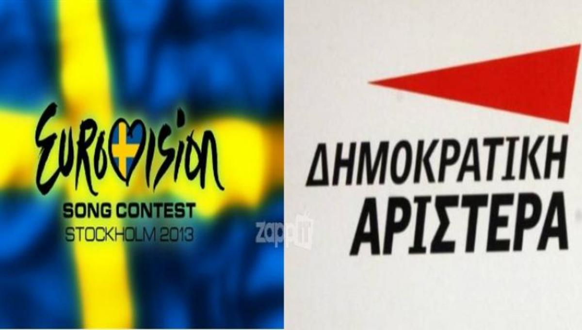 Η ανακοίνωση της Δημοκρατικής Αριστεράς για την Eurovision! | Newsit.gr