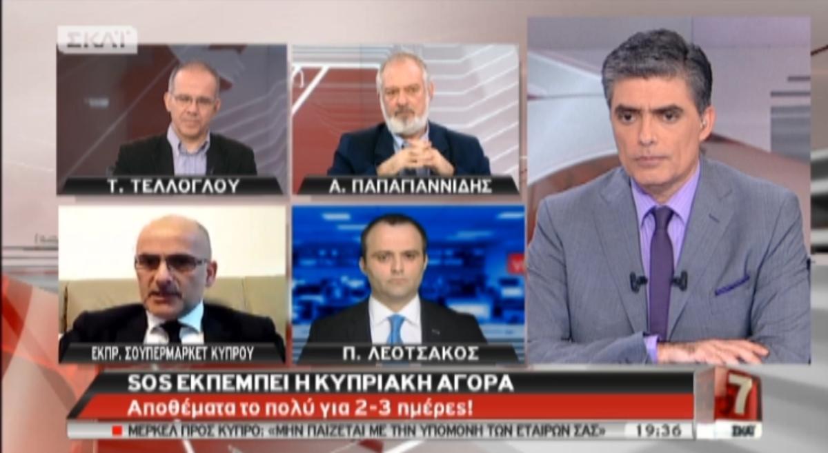 Εκπρόσωπος κυπριακών σούπερ μάρκετ στο ΣΚΑΪ: «Καλύτερο το κούρεμα»   Newsit.gr
