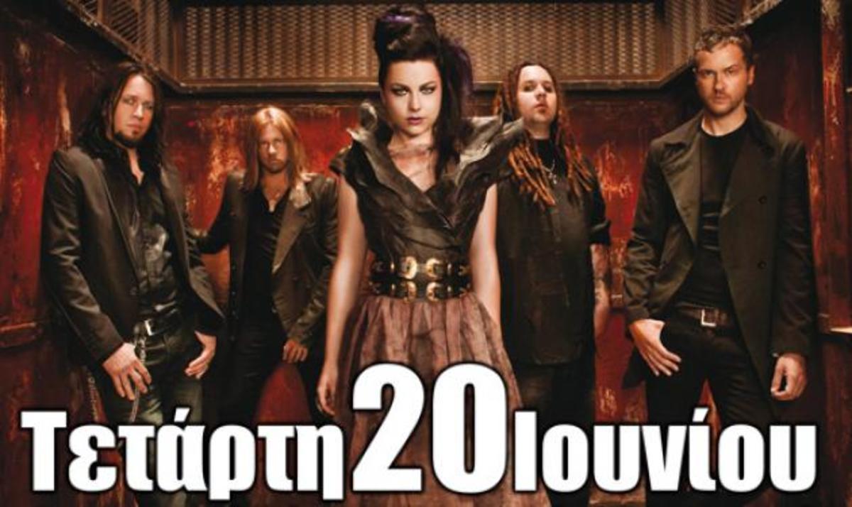 Άλλαξε ο χώρος της συναυλίας των Evanescence! | Newsit.gr