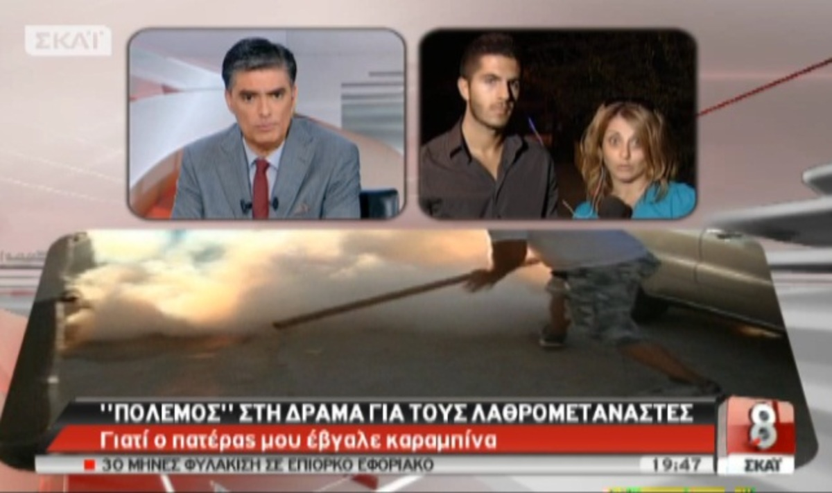 Γιατί ο πατέρας μου έβγαλε καραμπίνα στα επεισόδια της Δράμας | Newsit.gr