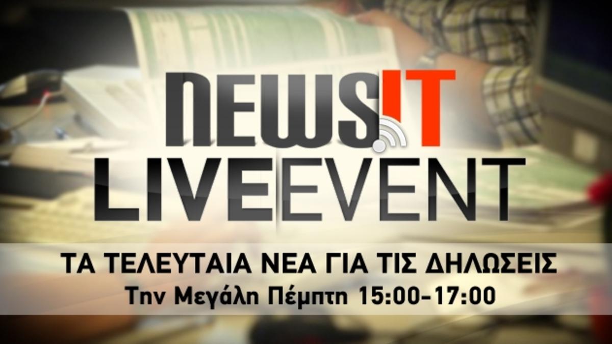 Δείτε τις απαντήσεις του NewsIt Live Event για τις φορολογικές μας δηλώσεις | Newsit.gr