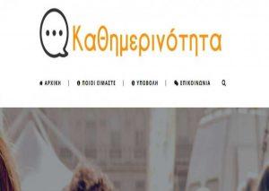 kathimerinotita.gov.gr: Πρωτιά σε παράπονα για Αχτσιόγλου και Τσακαλώτο