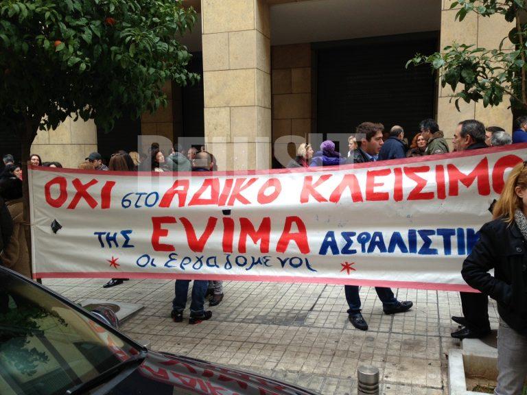 Διαμαρτυρία των εργαζομένων της EVIMA στην ΤτΕ για το άδικο κλείσιμο της ασφαλιστικής | Newsit.gr