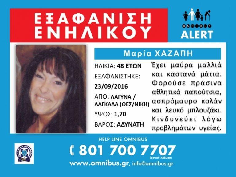 Τραγικός επίλογος! Νεκρή βρέθηκε η Μαρία Χαζάπη που είχε εξαφανιστεί στη Θεσσαλονίκη   Newsit.gr