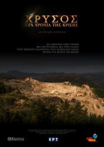 O χρυσός…φέρνει Ελλάδα και Ρουμανία πιο κοντά