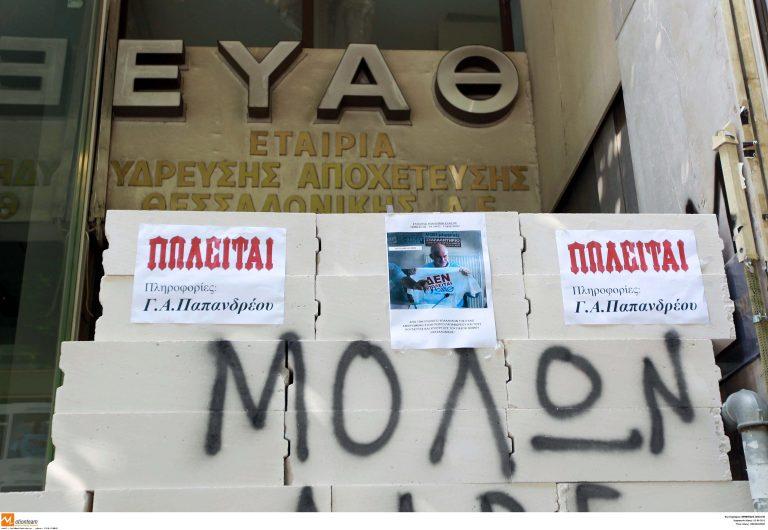 Κατάληψη των γραφείων της ΕΥΑΘ | Newsit.gr