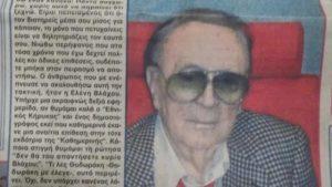 Θόδωρος Νικολαΐδης: Το σημερινό πρωτοσελίδο του ΦΩΤΟΣ και το μήνυμα της κόρης του [vid]