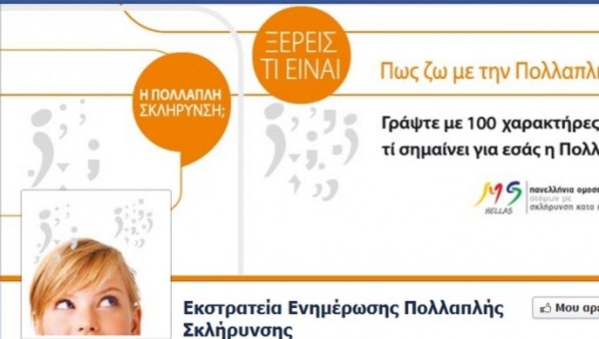 Συγκίνηση και δύναμη ψυχής στο facebook για τη σκλήρυνση κατά πλάκας | Newsit.gr