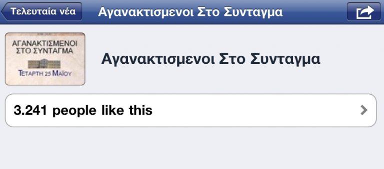 Αναβρασμός στο Facebook – Διεγράφη το κάλεσμα σε διαδηλώσεις στην Ελλάδα | Newsit.gr