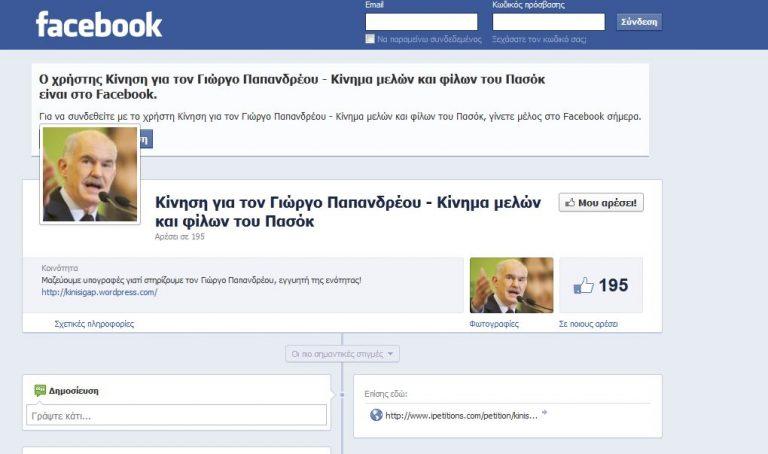 Κίνημα υπέρ του…Γιώργου Παπανδρέου σε facebook και blog! | Newsit.gr