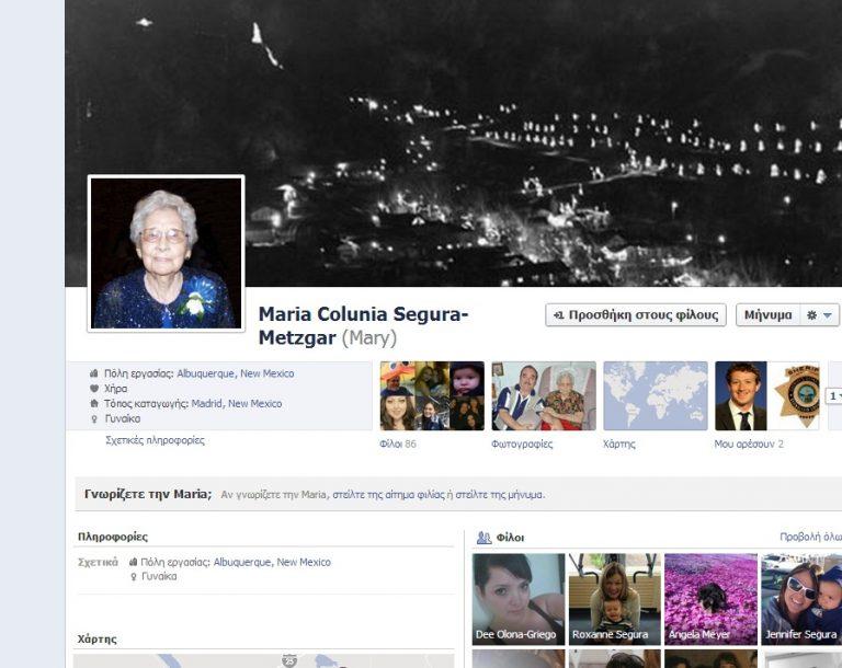 105 χρονών και έχει και… Facebook! | Newsit.gr
